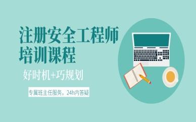 襄阳注册安全工程师课程培训