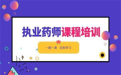 北京执业药师课程培训