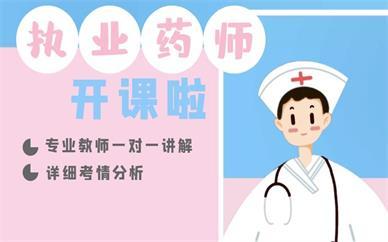 松原执业药师培训班