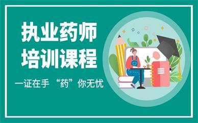 咸阳优路执业药师培训课程
