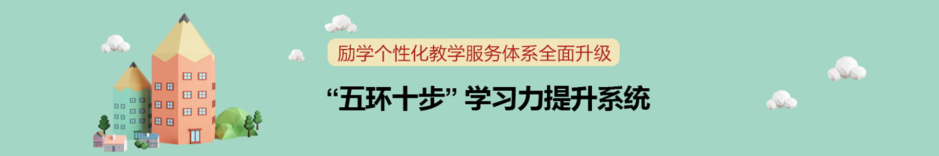 宜昌西陵区励学个性化教育