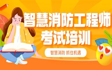 荆州优路智慧消防工程师考试培训