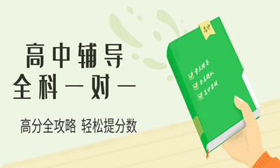 邢台桥东区高中全科辅导班