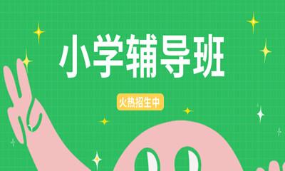 郑州中原励学个性化小学辅导班