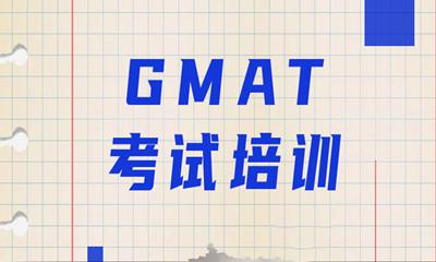 广州白云区GMAT考试培训