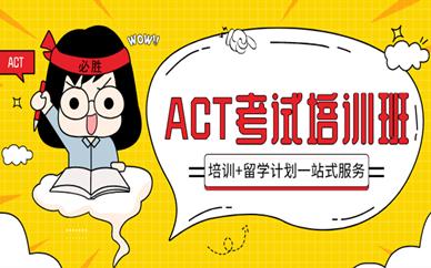 深圳罗湖ACT考试培训推荐哪家?