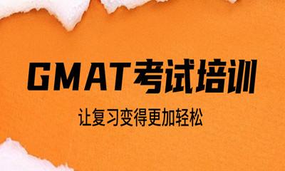上海杨浦区GMAT课程班