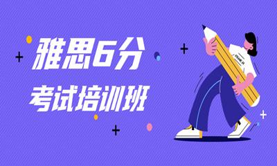 广州白云区雅思6分考试培训