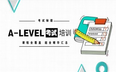 珠海香洲A-Level培训班