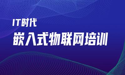 东莞嵌入式物联网培训