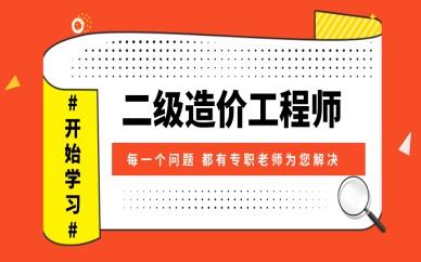 亳州二级造价工程师培训课程