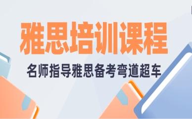 上海徐汇口碑不错的雅思培训机构有几家?