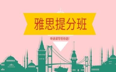上海浦东启德雅思培训一对一课程价格