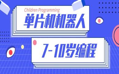 重庆南岸单片机机器人编程班