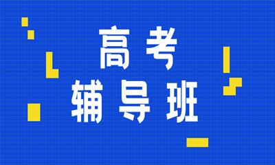 郑州中原区高考冲刺辅导