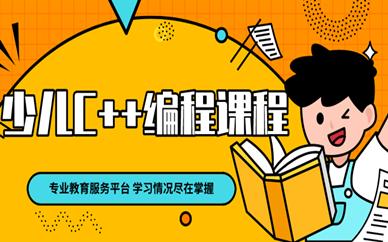重庆渝北乐博C++少儿编程基础班