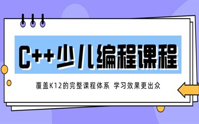 重庆南岸乐博C++少儿编程学习班