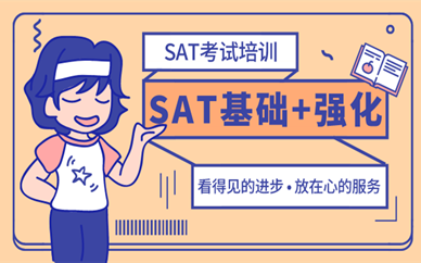 宁波海曙启德SAT1400强化班