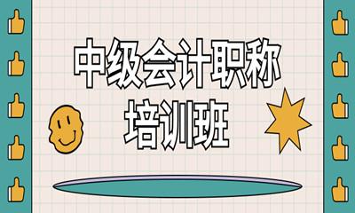 重庆仁和中级会计职称培训