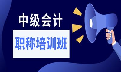 渭南仁和中级会计职称培训课程
