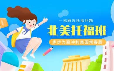 广州番禺托福学习班怎么样?