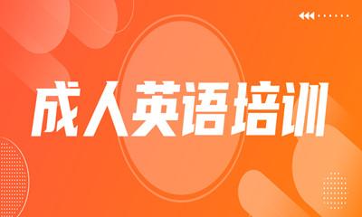 东莞松山湖成人英语培训课程收费标准