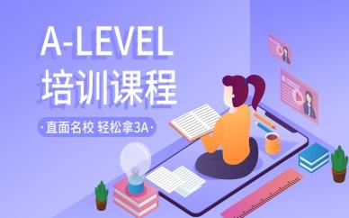 银川金凤A-Level培训课程