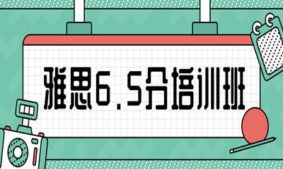 昆明雅思6.5分培训班