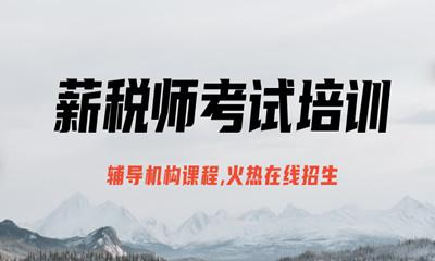 张家港优路薪税师培训课程