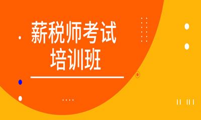 汉中优路薪税师考试培训