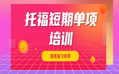 深圳南山托福短期单项冲刺辅导课哪家好
