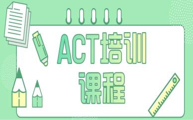 上海浦东启德ACT培训课程