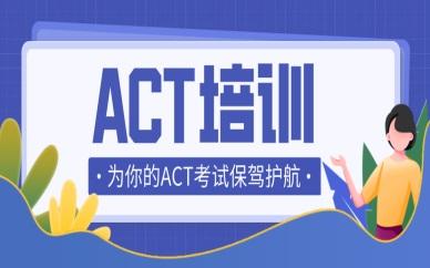 深圳南山启德ACT培训班
