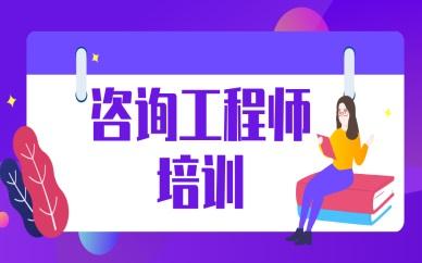 中山咨询工程师培训课程