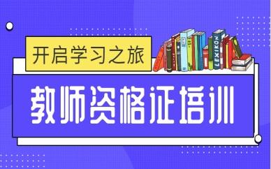 咸阳考教师资格证报哪个培训机构比较好?