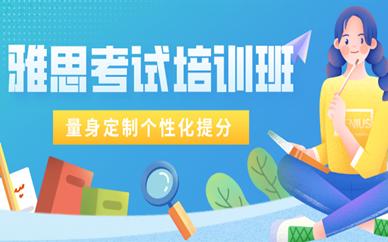 深圳南山雅思培训班一般多少钱?