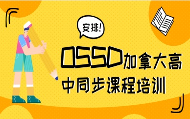 太原环球OSSD考试培训