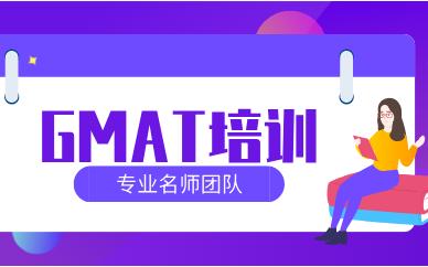 杭州下城启德GMAT培训班