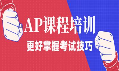 镇江京口哪家机构ap课程好?