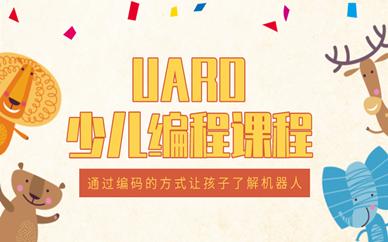 合肥包河乐博UARO机器人少儿编程课