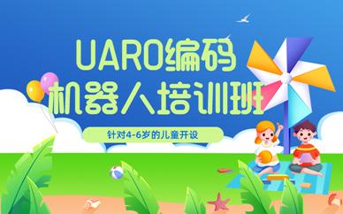 济南历城儿童UARO编码机器人课程