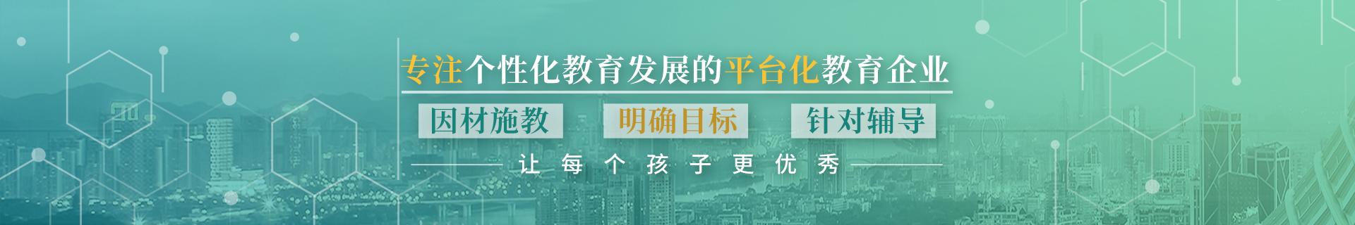西安新城秦学教育中小学辅导机构