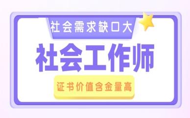 江阴优路社会工作师培训课程