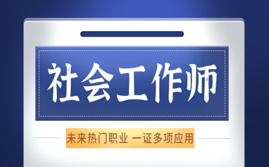 福州优路社会工作师培训班
