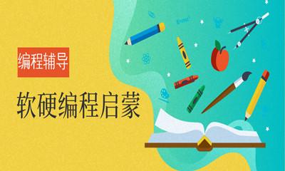 上海闵行区软硬编程启蒙课程班