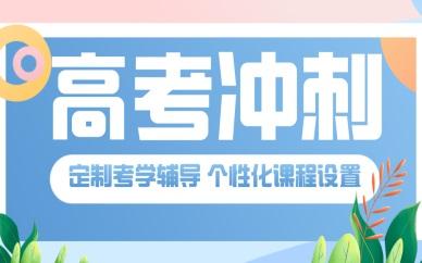 扬州邗江秦学高考冲刺培训班