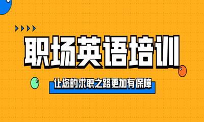 武汉职场英语课程培训