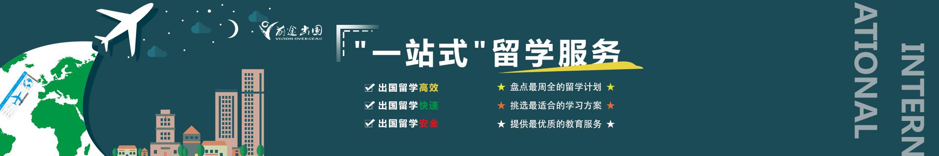 深圳福田欧亚中心新东方前途出国培训机构