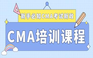 蚌埠CMA培训哪家性价比高