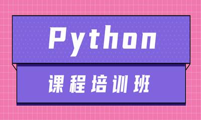 东莞东城python培训班